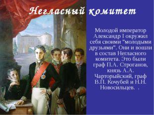 """Молодой император Александр I окружил себя своими """"молодыми друзьями"""". Они и"""