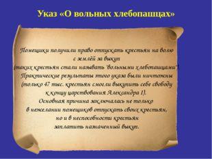 Указ «О вольных хлебопашцах» Помещики получили право отпускать крестьян на во
