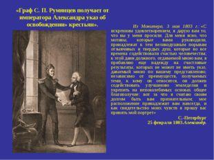 «Граф С. П. Румянцев получает от императора Александра указ об освобождении»