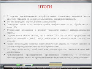 «Политические партии в России на рубеже XIX – XX веков» Что такое партия? Как
