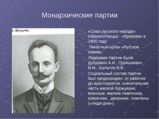Монархические партии Черносотенцы Главные идеи: православие, самодержавие, на
