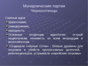 Формирование и особенности либеральных партий Октябристы («Союз 17 октября»)