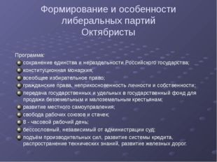 Формирование и особенности либеральных партий Конституционные демократы (каде