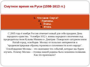 Смутное время на Руси (1598-1613 гг.) С 2005 года 4 ноября Россия отмечает но