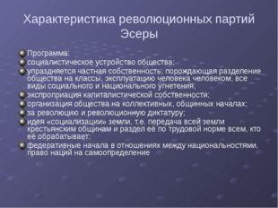 Характеристика революционных партий РСДРП (1898 г.) РСДРП (м.) 1903 г. на II