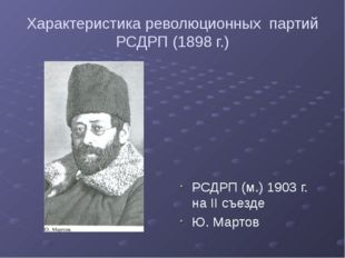 Характеристика революционных партий РСДРП (1898 г.) РСДРП (б.) 1903 г. на II