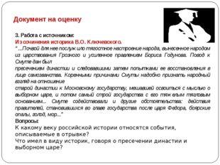 Документ на оценку 3. Работа с источником: Из сочинения историка В.О. Ключевс