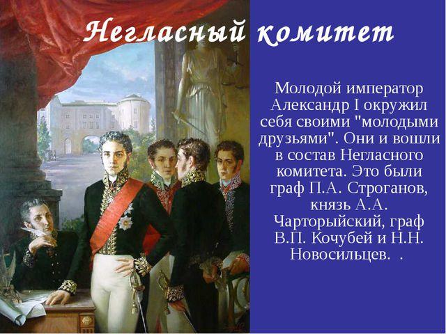 """Молодой император Александр I окружил себя своими """"молодыми друзьями"""". Они и..."""