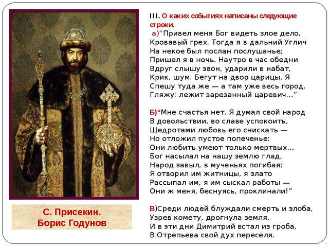 """III. О каких событиях написаны следующие строки. а)""""Привел меня Бог видеть зл..."""