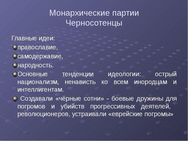 Формирование и особенности либеральных партий Октябристы («Союз 17 октября»)...
