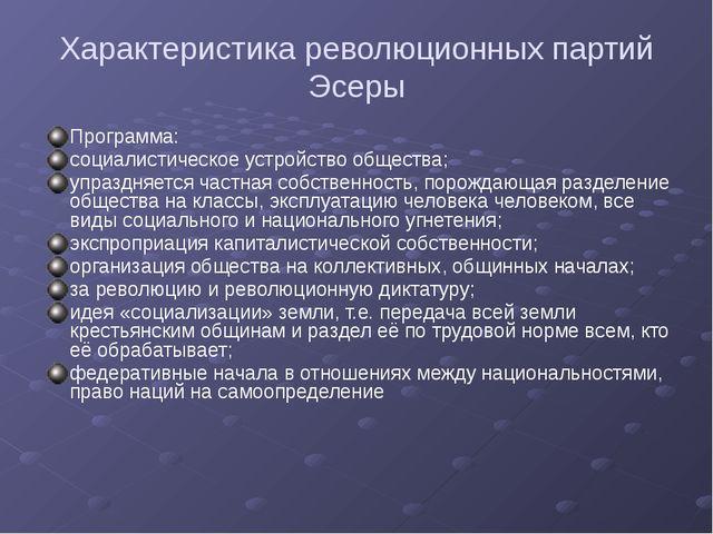 Характеристика революционных партий РСДРП (1898 г.) РСДРП (м.) 1903 г. на II...