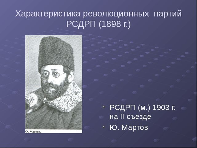 Характеристика революционных партий РСДРП (1898 г.) РСДРП (б.) 1903 г. на II...
