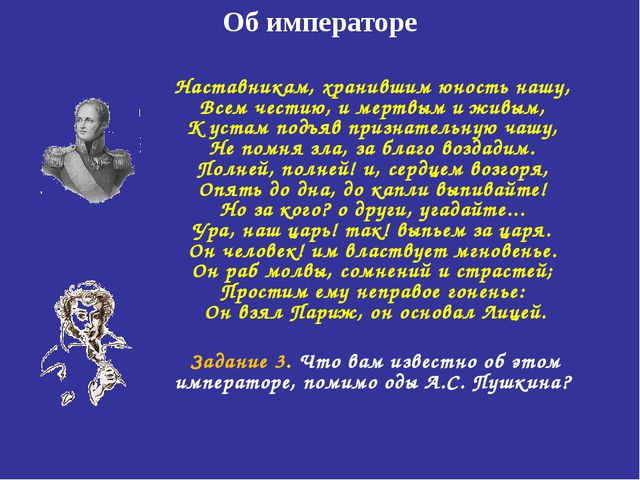 Об императоре Наставникам, хранившим юность нашу, Всем честию, и мертвым и ж...