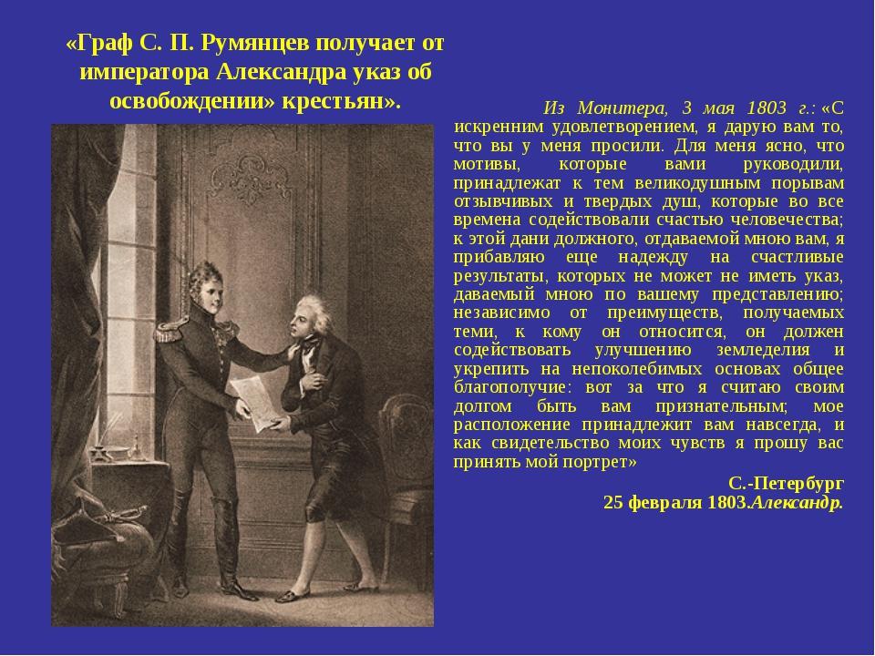«Граф С. П. Румянцев получает от императора Александра указ об освобождении»...