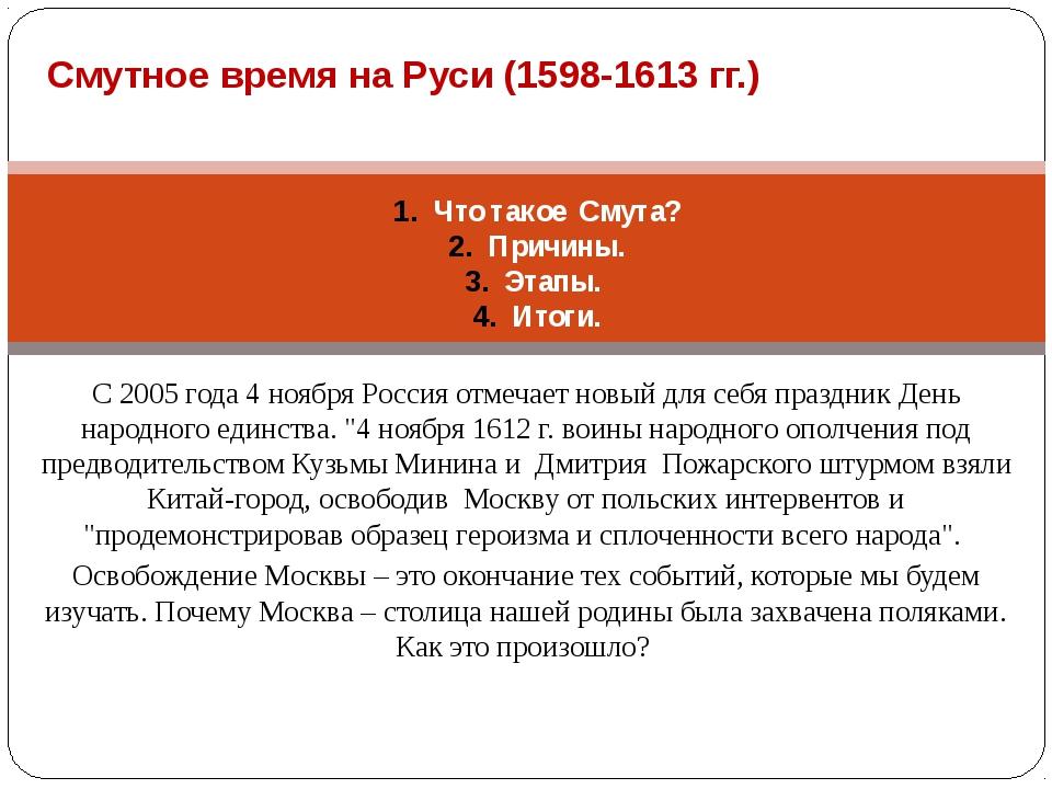 Смутное время на Руси (1598-1613 гг.) С 2005 года 4 ноября Россия отмечает но...