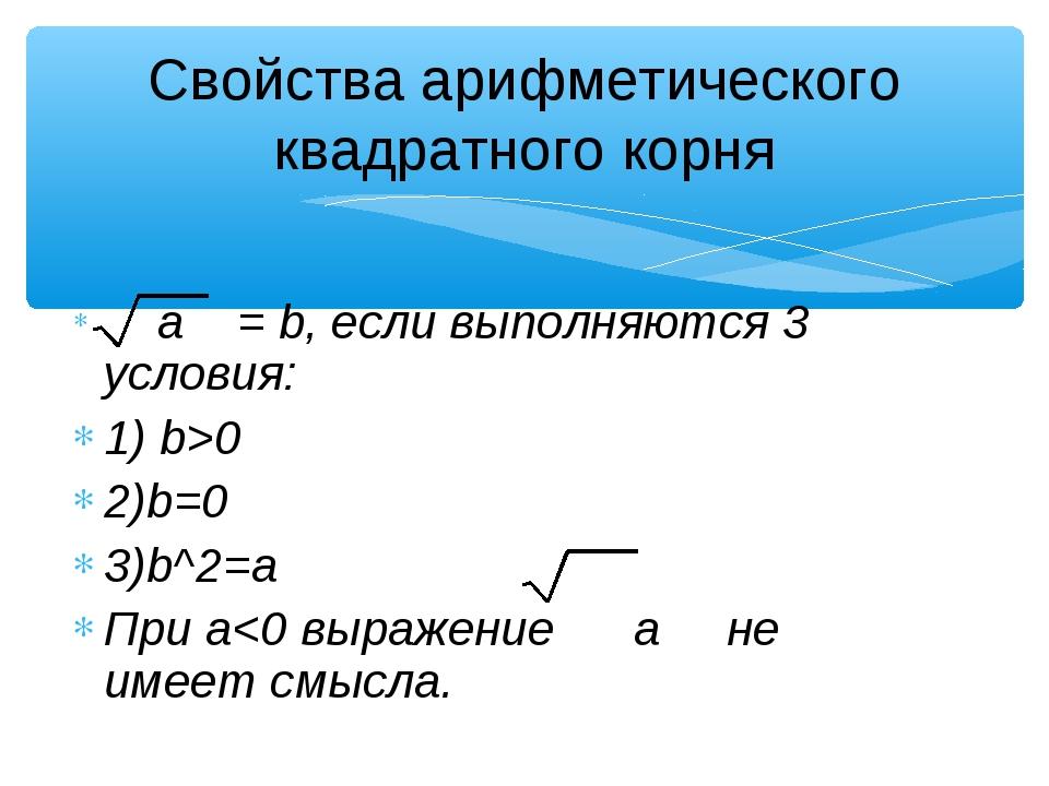 а = b, если выполняются 3 условия: 1) b>0 2)b=0 3)b^2=a При a