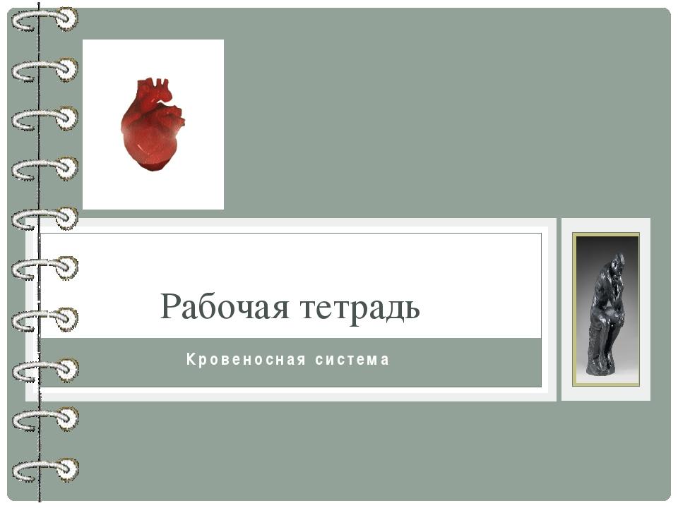 Кровеносная система Рабочая тетрадь