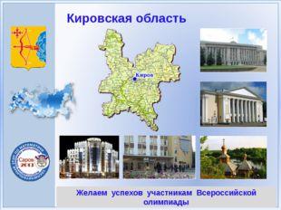 Желаем успехов участникам Всероссийской олимпиады Кировская область