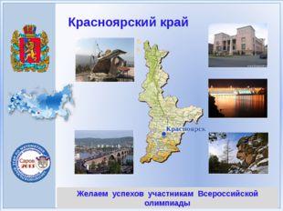 Желаем успехов участникам Всероссийской олимпиады Красноярский край