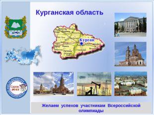 Желаем успехов участникам Всероссийской олимпиады Курганская область