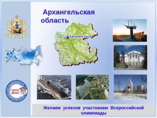 Архангельская область Желаем успехов участникам Всероссийской олимпиады