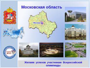 Желаем успехов участникам Всероссийской олимпиады Московская область