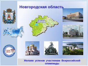 Желаем успехов участникам Всероссийской олимпиады Новгородская область