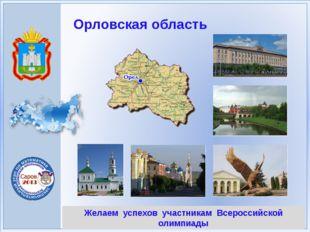 Желаем успехов участникам Всероссийской олимпиады Орловская область