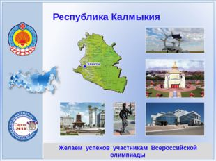 Желаем успехов участникам Всероссийской олимпиады Республика Калмыкия
