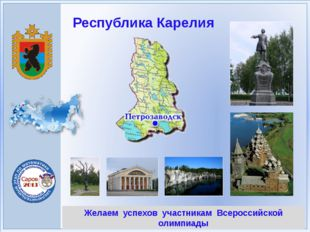Желаем успехов участникам Всероссийской олимпиады Республика Карелия