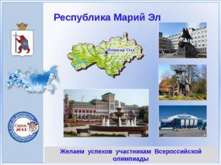 Желаем успехов участникам Всероссийской олимпиады Республика Марий Эл