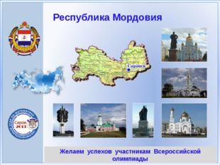 Желаем успехов участникам Всероссийской олимпиады Республика Мордовия