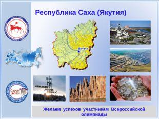 Желаем успехов участникам Всероссийской олимпиады Республика Саха (Якутия)