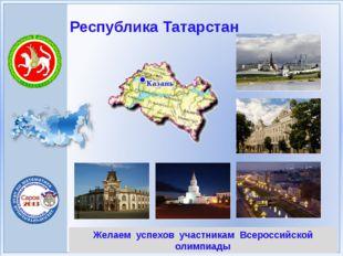 Желаем успехов участникам Всероссийской олимпиады Республика Татарстан