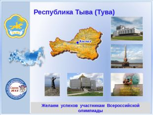 Желаем успехов участникам Всероссийской олимпиады Республика Тыва (Тува)