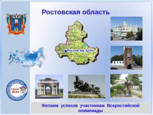 Желаем успехов участникам Всероссийской олимпиады Ростовская область