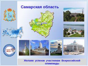Желаем успехов участникам Всероссийской олимпиады Самарская область