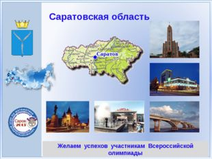 Желаем успехов участникам Всероссийской олимпиады Саратовская область