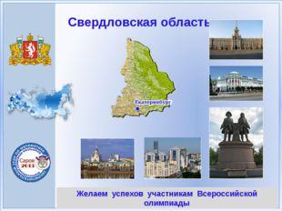 Желаем успехов участникам Всероссийской олимпиады Свердловская область