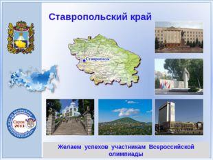 Желаем успехов участникам Всероссийской олимпиады Ставропольский край