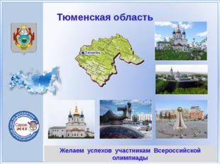 Желаем успехов участникам Всероссийской олимпиады Тюменская область