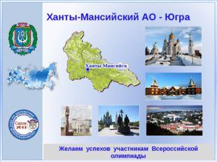 Желаем успехов участникам Всероссийской олимпиады Ханты-Мансийский АО - Югра