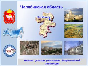 Желаем успехов участникам Всероссийской олимпиады Челябинская область