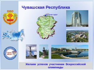 Желаем успехов участникам Всероссийской олимпиады Чувашская Республика