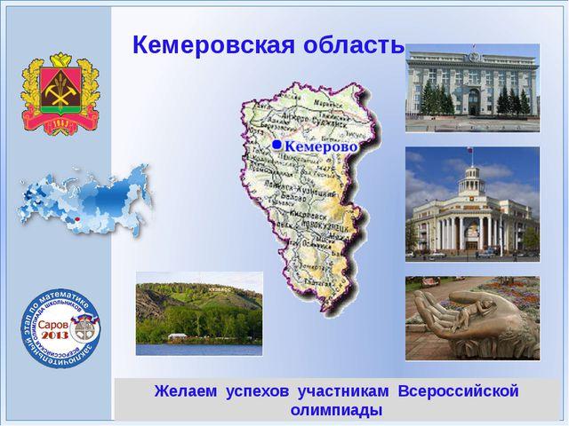 Желаем успехов участникам Всероссийской олимпиады Кемеровская область