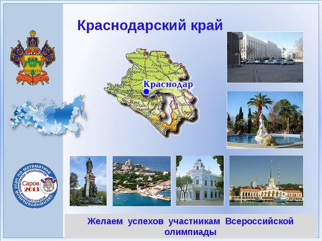 Желаем успехов участникам Всероссийской олимпиады Краснодарский край