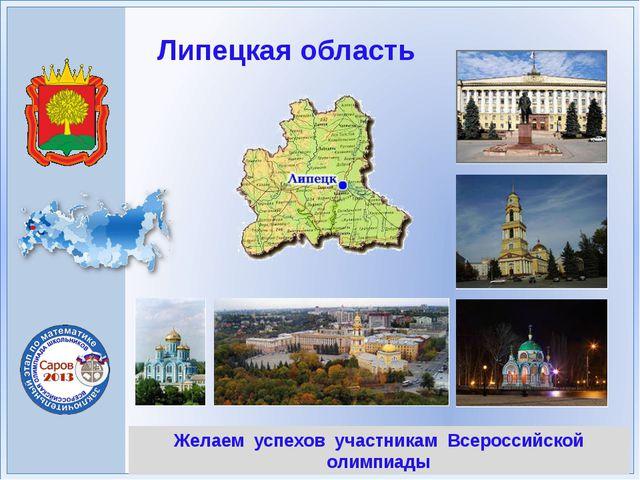 Желаем успехов участникам Всероссийской олимпиады Липецкая область