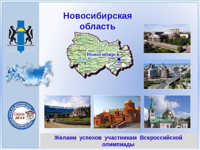 Желаем успехов участникам Всероссийской олимпиады Новосибирская область