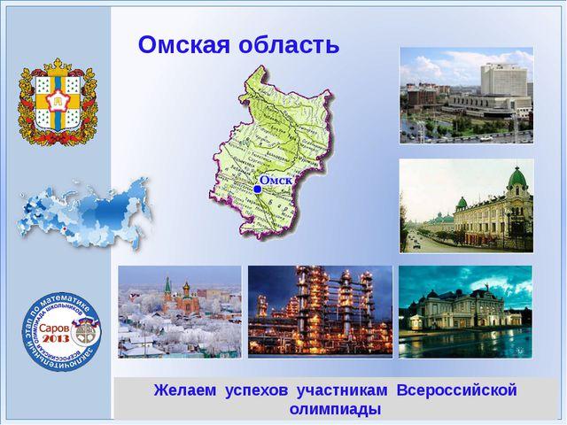 Желаем успехов участникам Всероссийской олимпиады Омская область