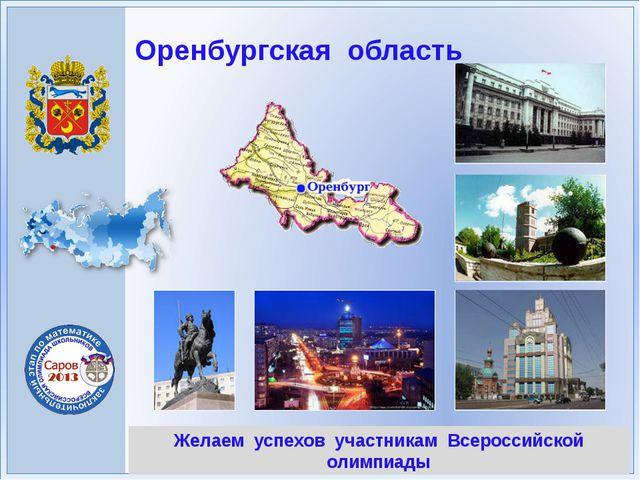 Желаем успехов участникам Всероссийской олимпиады Оренбургская область